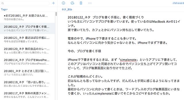simplenoteの画面