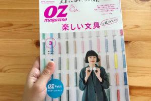 オズマガジン2018年3月号