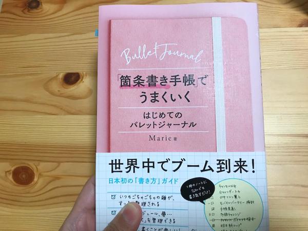 バレットジャーナルの本