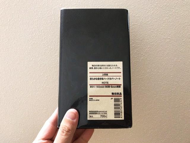滑らかな書き味 ハードカバーノート