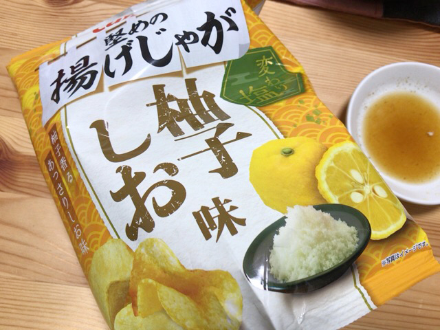 揚げじゃが 柚子しお味