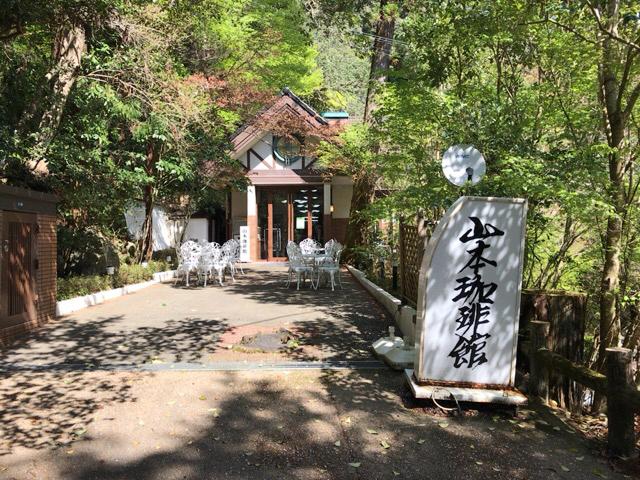 山本珈琲館