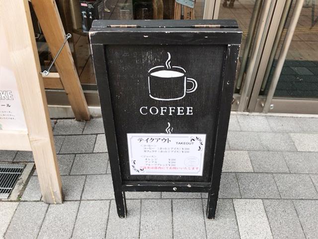 いい一日のカフェ