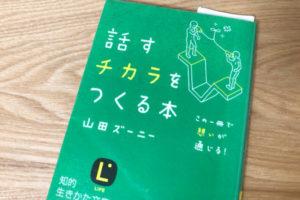 山田ズーニー『話すチカラをつくる本』