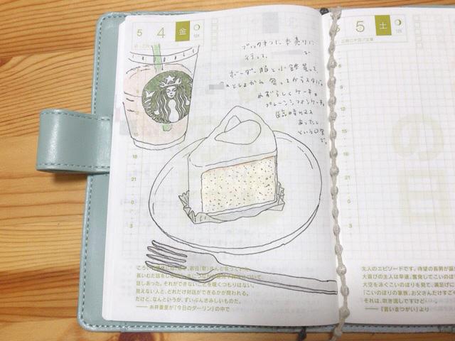 ほぼ日手帳にイラスト