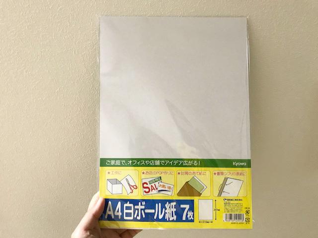 100均セリアの厚紙