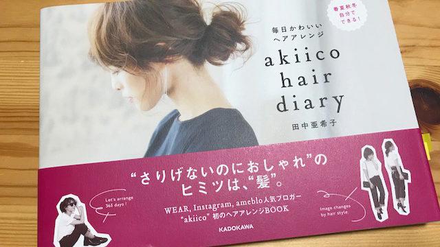 田中亜希子さんのヘアアレンジ本