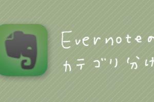 evernoteのカテゴリーの分け方