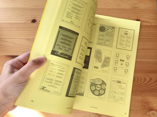 本『レイアウト・デザインのアイデア1000』