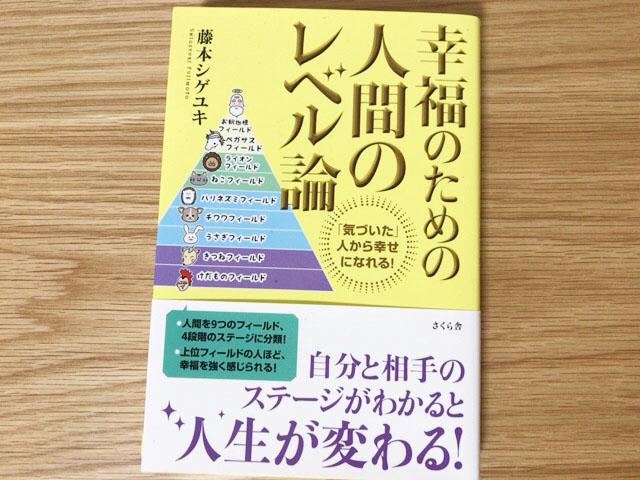 藤本シゲユキさんの本