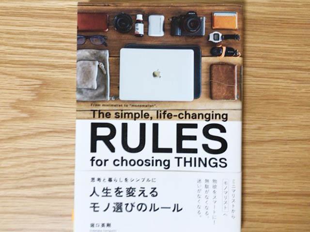 本 人生を変えるモノ選びのルール