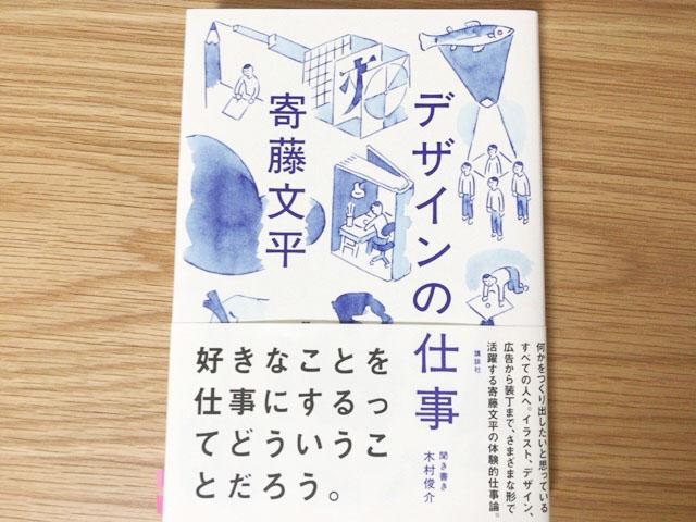 寄藤文平の本 デザインの仕事