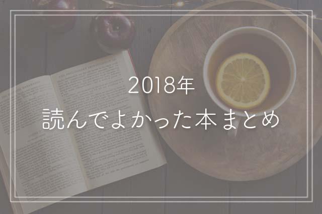 読んだ本 アイキャッチ