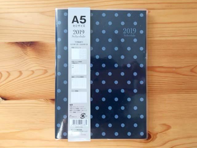 100円ショップのバーチカル手帳