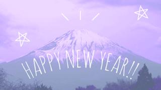 新年の富士山の画像