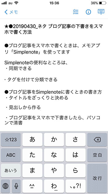 simplenoteのスマホ画面