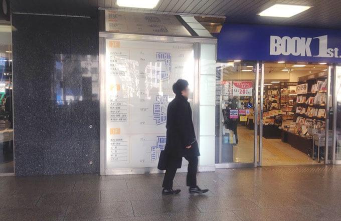 大阪駅前第4ビルのブックファースト