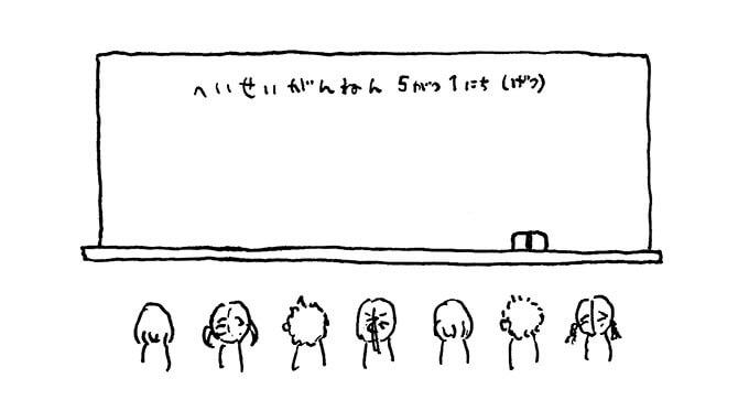 平成元年のイラスト