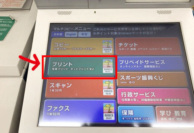 セブンイレブンのコピー機の画面