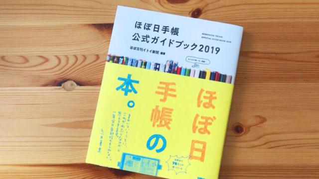 ほぼ日手帳の本2019