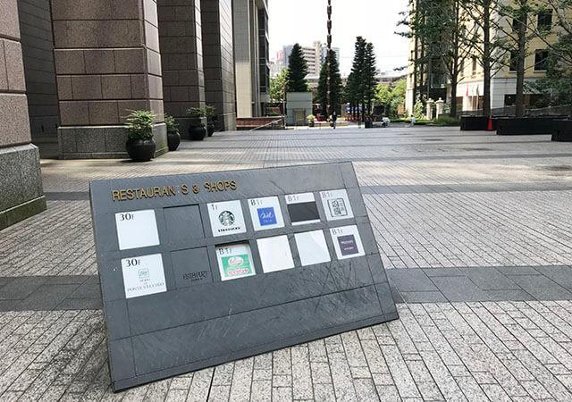 スタバ大阪ガーデンシティ店