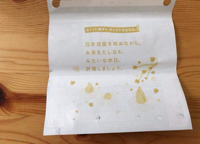 明治のチョコの包み紙の裏側